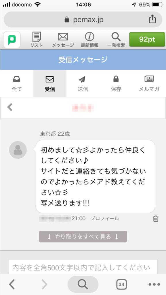 PCMAX いきなりLINE・メール02