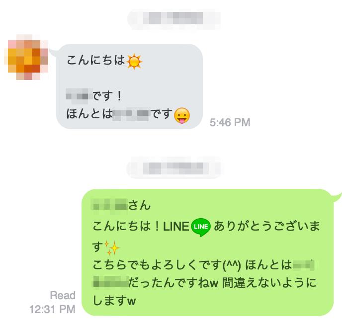 PCMAX 27歳 LINE メッセージ01