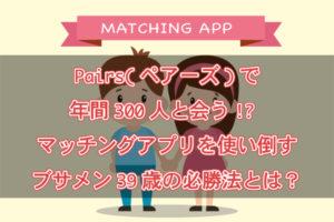 NEWSな2人 マッチングアプリ婚活
