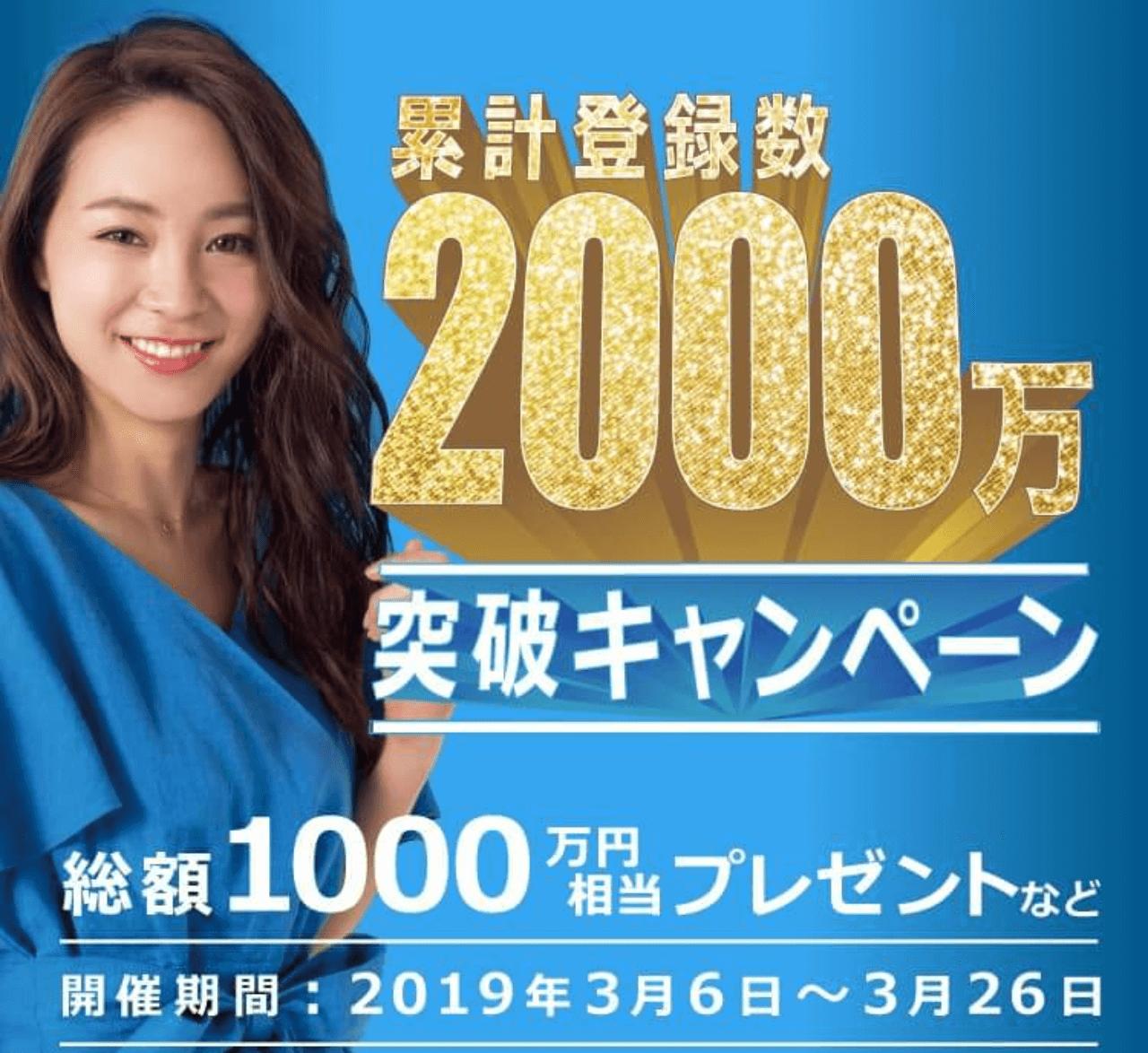 ハッピーメール 2000万人キャンペーン
