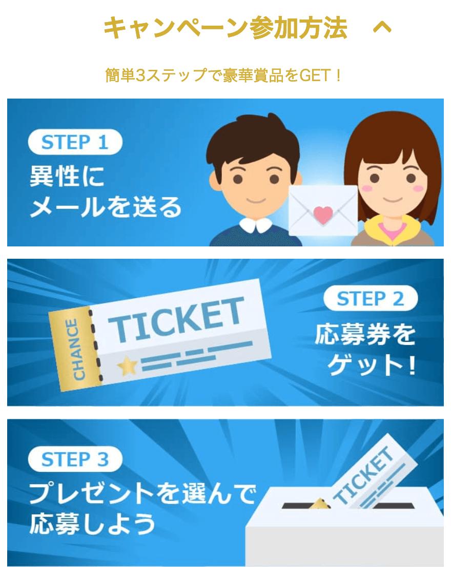 ハッピーメールキャンペーン03